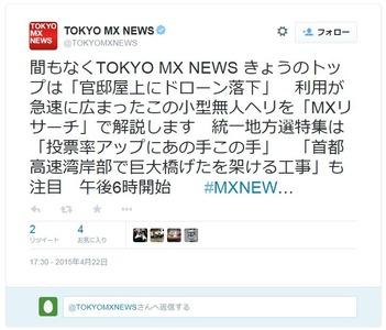 東京MXテレビ、ドローン墜落事件の報道でドローンを飛ばす → 操縦ミスで英国大使館に墜落させるwwwww