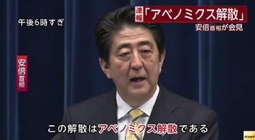 【政治】安倍首相の単独インタビュー、朝日新聞は徹底的に冷遇…スポーツ紙より後回し