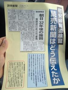 「読売の力で、ようやく朝日新聞が誤りを認めた」 読売新聞が産経の功績を横取りして自画自賛wwwww