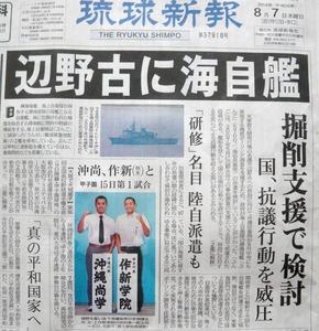 【沖縄】辺野古調査の為に海自艦「ぶんご」派遣を検討 → 琉球新報「移設反対派を武力で恫喝するのか!」と発狂wwwww