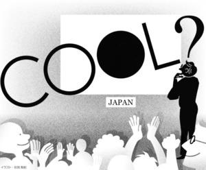 朝日新聞「日本のここがすごいという外国人のほめ言葉がよく伝えられる昨今。少し、熱くほめられすぎてないか」