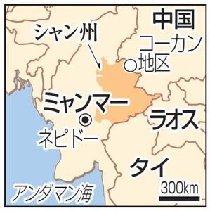 ミャンマー空軍機が中国・雲南省に爆弾落とす 4人死亡9人負傷
