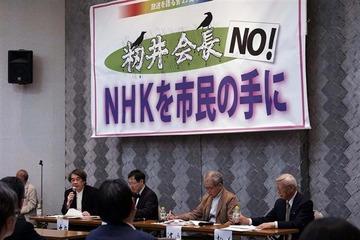 市民団体「NHKは『報ステ』や『NEWS23』みたいな報道をしろ。政府批判をしないのは許せない」