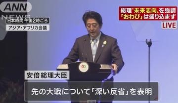 朝日新聞「安倍首相はごまかしのない態度で過去に向き合う必要がある。『植民地支配と侵略』『おわび』を避けては通れない」
