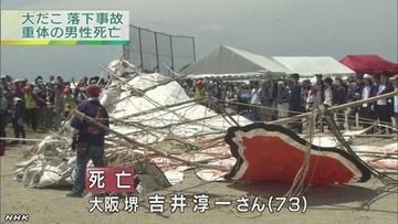 【人災】滋賀の大凧落下事故、経費削減のため重しのトラックを10トン→2トンに変更していたと判明