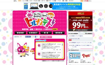 【テレビ】東京中心ロケばかりの「ヒルナンデス!」 地方の視聴者はどう感じている?