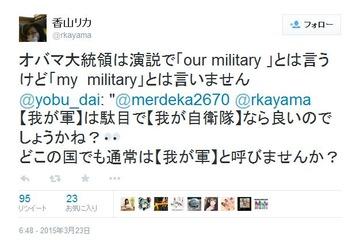 【バカッター】香山リカ「オバマ大統領は『my military』とは言いません」 → 即効で嘘がバレて絶賛逃亡中wwwww