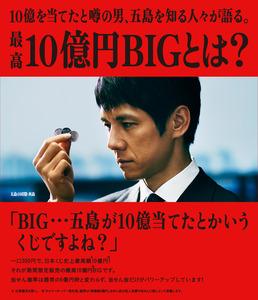 サッカーくじ「10億円ビッグ」、人質事件に配慮してCM中止