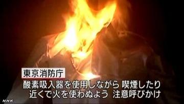 酸素吸入中のたばこに注意を…酸素に引火して火災相次ぐ