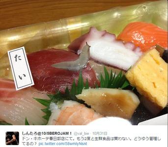 【画像】ドン・キホーテで買った寿司にナメクジ混入? ツイッターで拡散されて大騒動に