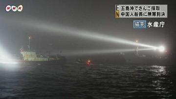 珊瑚密漁の中国人「日本の領海だと知らなかった」 → 福岡地裁「無罪」