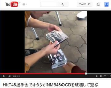 【AKB48】「作品を粗末にするなんて、絶対に許しません。俺のところに来い!」 握手会でCDを破壊するファンに劇場支配人激怒
