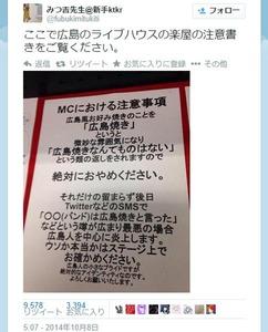 「広島風お好み焼きを『広島焼き』と呼んではいけない」 広島人の絶対的なアイデンティティ、言い間違えると炎上する恐れ