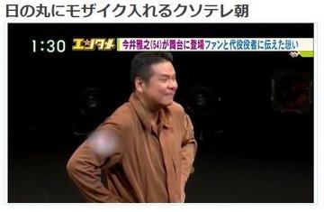 【画像】テレビ朝日が日の丸にモザイクを入れて大炎上wwwww