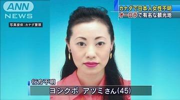 【カナダ】日本人女性医師不明、地元警察捜索打ち切り 自殺との見方示す 「自ら森に入って死亡したとみられる」