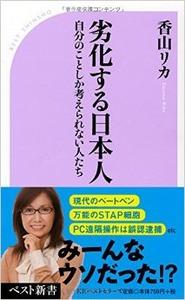 【話題】香山リカの著書がブーメランとなって直撃wwwww