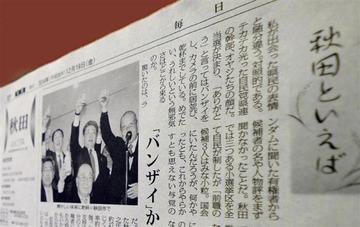 【捏造】毎日新聞が「テカテカ光った自民党県連のオヤジたち」と選挙写真を掲載 → 自民関係者が不在と判明して謝罪