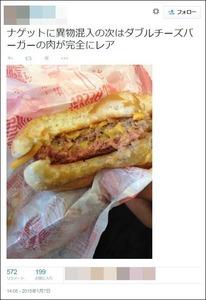 客「ハンバーガーが生焼けだったんだけど…」 広報「マックの食材は生肉でも安全です」