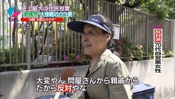 【悲報】大阪都構想、70代老害の 目 先 の 利 益 で反対されるwwwww
