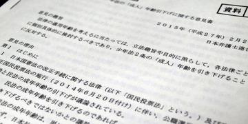 日弁連「18歳には刑罰よりも支援が必要」 少年法の成人年齢引き下げに反対を表明