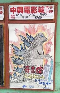 台湾の映画館の『GODZILLA ゴジラ』 手描きポスターが凄すぎるwwwww