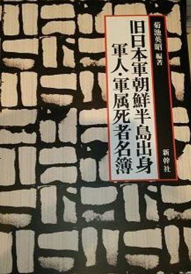 旧日本軍韓半島出身の軍人ㆍ軍属死亡者名簿