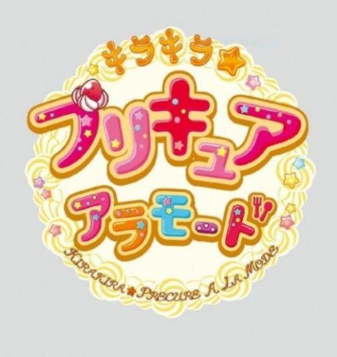 新作アニメ『キラキラ☆プリキュアアラモード』のキャラ設定&ビジュアルが解禁!スイーツとアニマルがモチーフらしいぞ