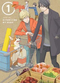 アニメ「ひとりじめマイヒーロー」のEDをメインキャストが藤井フミヤさんの「TRUE LOVE」をカバー!