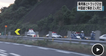 中国自動車道で乗用車と大型トラック2台の事故が発生、2人が死亡