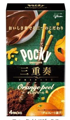 オレンジ果汁を練り込んだプレッツェルにココアをまぶしたオレンジピールをトッピングした「ポッキートリニティ<オレンジピール>」が登場!