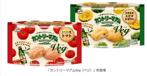 カントリーマアムからトマト味&かぼちゃ味が登場!