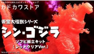 KADOKAWA&プレックスから『シン・ゴジラ』の限定カラーソフビフィギュアが登場!