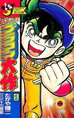 【訃報】「3D甲子園プラコン大作」で知られる漫画家のたかや健二先生が死去していたことが判明・・