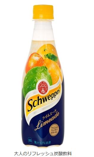 4種の柑橘をブレンドした炭酸飲料「シュウェップス ライムエード」が登場!