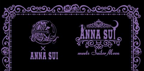 「美少女戦士セーラームーン」と「ANNA SUI」コラボの第2弾が登場!
