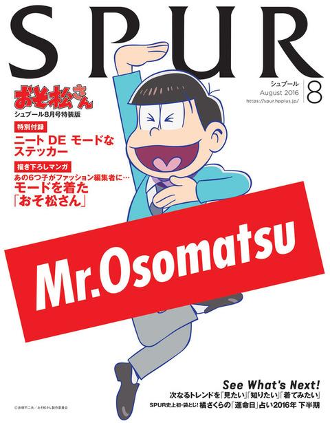 SPUR8月号にて「おそ松さん」の描き下ろしマンガを掲載!「ニートDEモードなステッカー」も付属