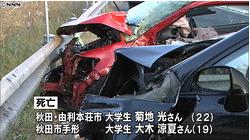 秋田自動車道で普通乗用車どうしが正面衝突し、大学生2人が死亡・・