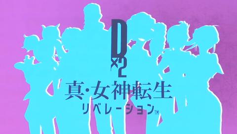 秋葉原UDXで『D×2 真・女神転生 リベレーション』ティザームービーが公開!新情報チェックしとけええええ!