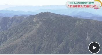 奈良県南部の山で遭難していた島根県部長が13日ぶり救助される!「わき水飲んだ」