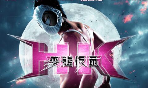 【フォオオオオオ!!】映画『変態仮面』が地上波初放送決定! それは私のお稲荷さんだ!
