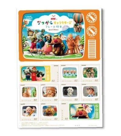 なつかしのNHKの子供向け番組のキャラクター切手セットが登場!