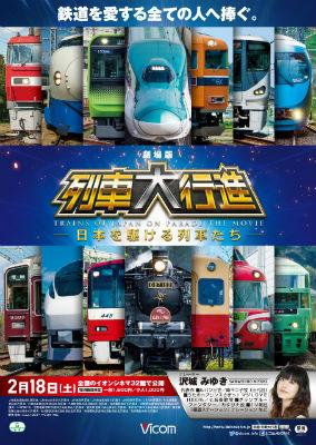 鉄道DVDシリーズ「日本列島列車大行進」が映画化決定!ナレーターには沢城みゆきさんが担当