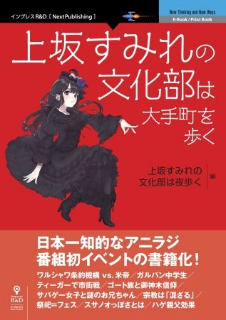 ラジオ番組「上坂すみれの文化部は夜歩く」初の公開録音イベントが書籍化!