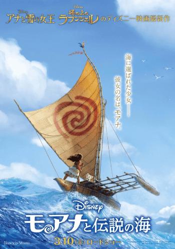 ディズニー最新作『モアナと伝説の海』の日本公開が決定!ポスタービジュアルも解禁