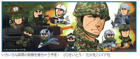 ゴルゴ13と自衛隊のコラボグッズが登場wwwwwwwww