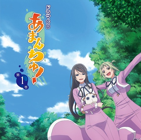 アニメ『あまんちゅ!』のドラマCDがリリース決定!