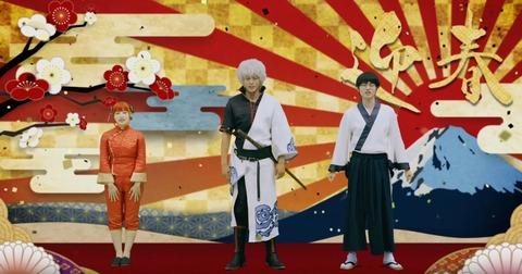 【は?】実写映画『銀魂』の新年挨拶動画が公開 → 「旭日旗はやめて!」など批判殺到