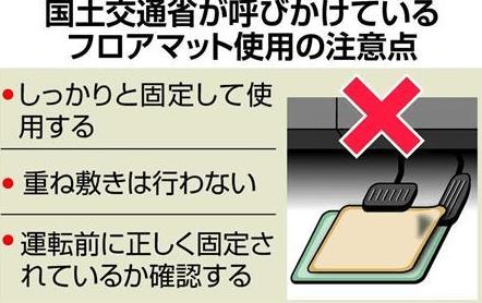 福岡市の病院にタクシーが突っ込んだ事故でアクセルペダルにフロアマットが二重に敷かれていたのが原因の可能性・・