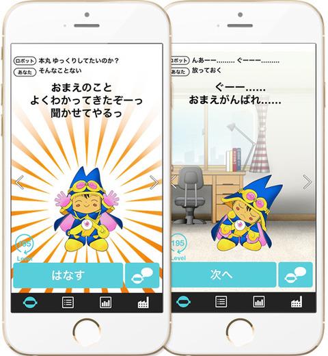 「タルるートくん」を人工知能で再現したアプリが登場!