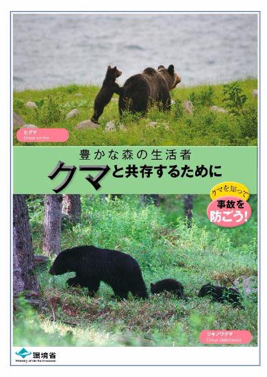 環境省がクマに遭遇したときなどの対処方が書かれたパンフレットを公開!